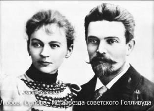 Евгения Николаевна Сухотина и Петр Федорович Орлов